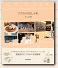 旅行のプロ元CAによる韓国旅行とソウル旅行ブログ「ソウルのおしゃれ」