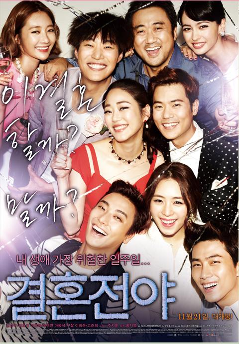 marriageblue_event_movie_02