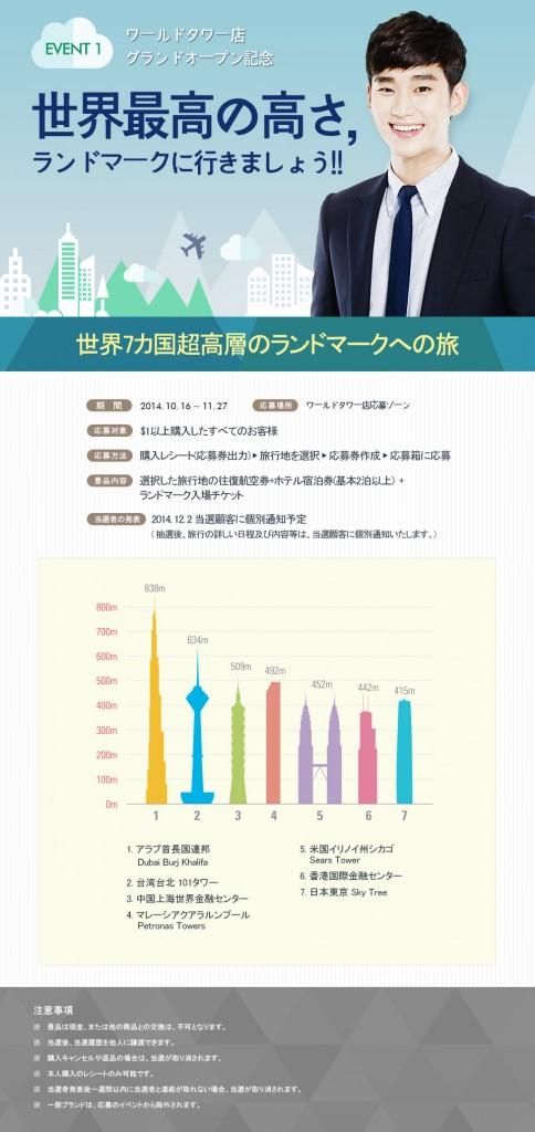 jp_seoul_event.1001