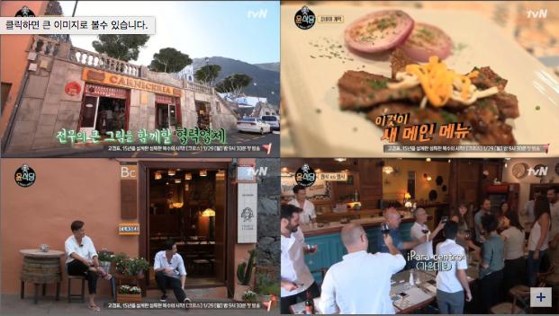 韓国旅行|『ユン食堂2 ep4』ホットクに憑かれたガラチコ、さらに強力なカルビが行く♪